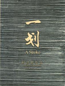 A Stroke Ke Jipeng