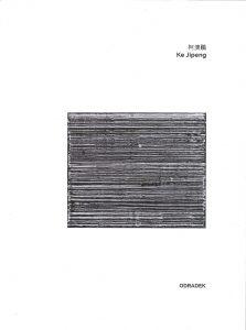 Ke Jipeng chez ODRADEK