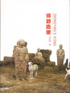 Zhongying's Icons, catalogue