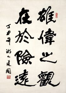 Calligraphie de He Jianguo