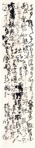Dawo, Niu peng shi Xing-Cao script